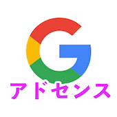 ③Googleアドセンス(広告主とアフィリエイターを繋ぐ人)