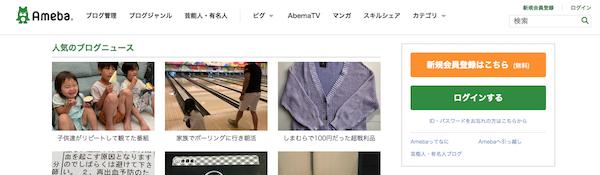 ameba(アメーバ)ブログ