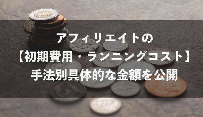 アフィリエイトの初期費用【手法別に具体的な金額を公開】
