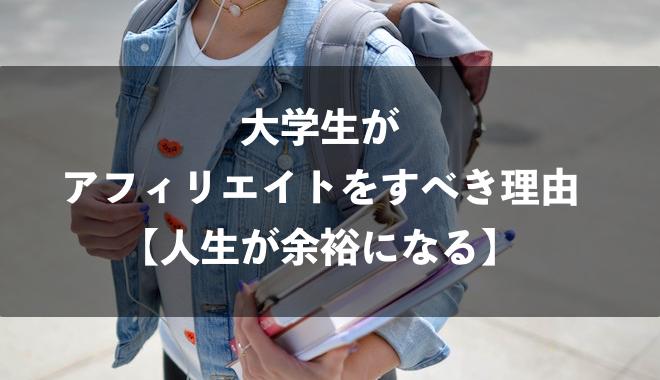 大学生がアフィリエイトすべき理由【人生が余裕になる】