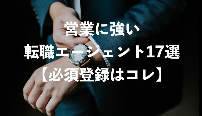 【状況別】営業志望に強い転職エージェント17選【必須登録はコレ】